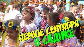 ДЕНЬ ЗНАНИЙ В САДИКЕ ТАНЦЫ VLOG 01.09.2016