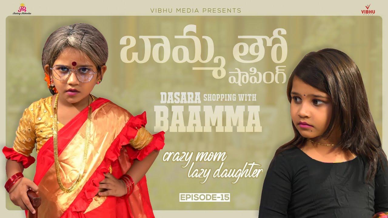 Crazy Mom & Lazy Daughter Episode 15 | Bammatho Shopping | Rating Rithivika | Vibhu media