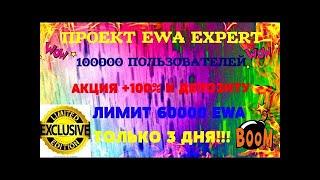 EWA EXPERT Как заработать в интернете на криптовалюте
