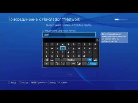 Как зайти в playstation network на ps4