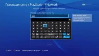Создание первой учётной записи SEN на PlayStation 4 - как это сделать правильно