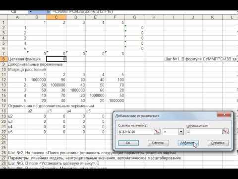 Решить задачу коммивояжера в excel решение задач по бухгалтерского учета