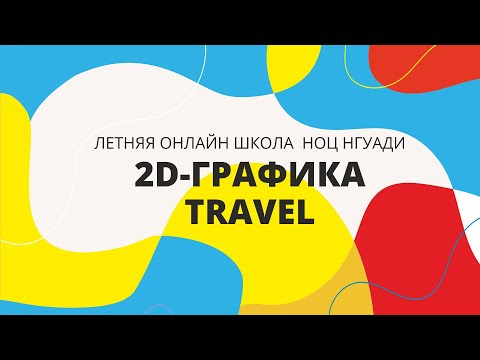 Онлайн-курс «2D-Графика Travel»