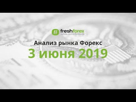 📈 Анализ рынка Форекс - 3 июня 2019 [FRESHFOREX.ORG]