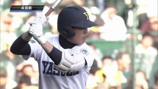第85回選抜高校野球(安田ダイジェスト)