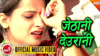 Video New Nepali Teej Song 2073/2016 | Jethani Deurani - Haridevi Koirala download MP3, 3GP, MP4, WEBM, AVI, FLV April 2018