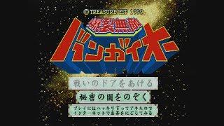 Bakuretsu Muteki Bangaioh (爆裂無敵 バンガイオ) Sega Dreamcast with Toro Vga Box Framemeister