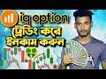 IQ Option Forex Live Trade Real Account Bangla tutorial.2018