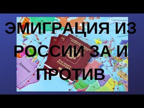 Эмиграция из России. Кому пора валить?