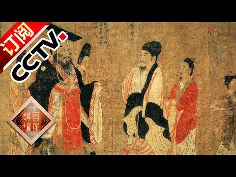 《百家讲坛》 20161223 国史通鉴·两晋南北朝篇(2)二世而亡 | CCTV