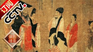 Video Lecture Room 20161223 The History of China Ep2 Two Generations of Jin Dynasty | CCTV download MP3, 3GP, MP4, WEBM, AVI, FLV Januari 2018
