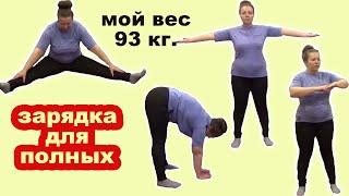 8 Гимнастика на 10 минут Простые упражнения для полных Зарядка каждый день