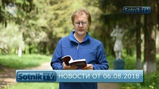 НОВОСТИ. ИНФОРМАЦИОННЫЙ ВЫПУСК 06.08.2018