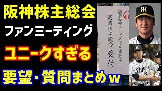 【阪神】ファンミーティングという名の阪急阪神HD株主総会、ユニークすぎる要望・質問まとめw(ノ・ボールガールの野球NEWS)