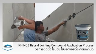 Hybrid Jointing Compound Precast Application Process วิธีการติดตั้ง ไรนอซไฮบริดจ้อยติ้งคอมเพาวด์