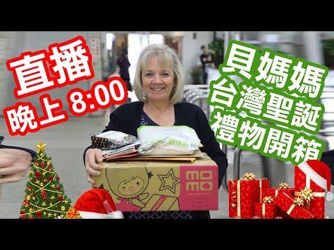 [直播] 🎁 貝媽媽的台灣禮物開箱 My Mom Opening her TAIWAN Christmas Presents!  🎁 [⚠️比要看 ⚠️] — 直播 Live #8