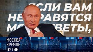 Сюжет-бомба! Крепкие фразы Путина! // Москва. Кремль. Путин. от 07.03.2021
