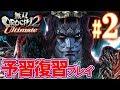 【新作間近】無双OROCHI2 Ultimate 【予習復習プレイ#2】warriors orochi3 ultimate