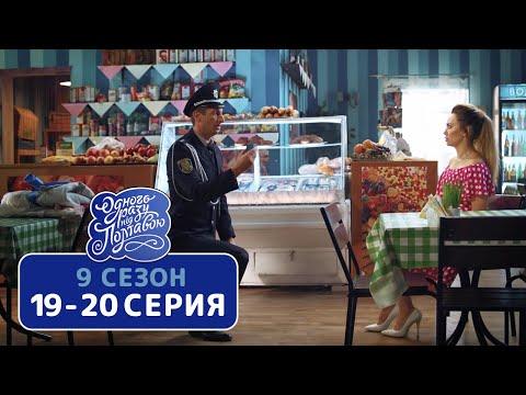 Сериал Однажды под Полтавой - Новый сезон 19-20 серия - Ruslar.Biz
