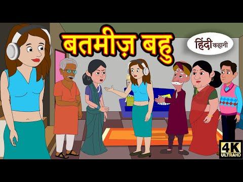 Kahani बतमीज़ बहु Saas Bahu Ki Kahaniya | Moral Stories In Hindi | Hindi TV Story | Stories In Hindi