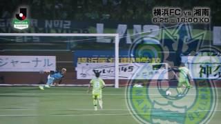 神奈川ダービーは2位と3位の直接対決 明治安田生命J2リーグ 第20節 横...