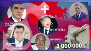 Фильм Чайка за 100 секунд // Бизнес империя семьи генпрокурора России Юрия Чайки