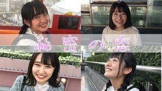 今回の動画は現役女子高生アイドルYouTuber、なんきんペッパーと恋愛したら…の動画です! 4人それぞれの個性がさく裂している作品に仕上がりま...
