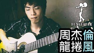 周杰倫 - 龍捲風 結他 Fingerstyle By Long Fung Tam