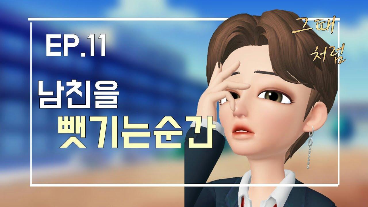 남친을 뺏기는순간 EP.11 [제페토드라마]ㅣ그때처럼ㅣ제페토상화극ㅣ제페토드라마