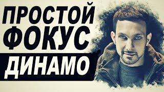 Самый ПРОСТОЙ Карточный ФОКУС ДИНАМО // ОБУЧЕНИЕ