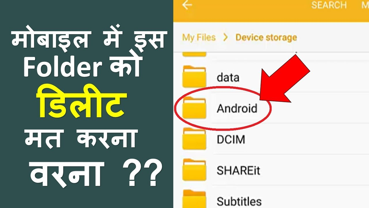 What is Android Folder in Mobile ? What Happens if We delete This Android  Folder ??