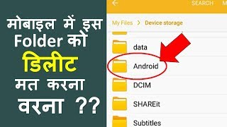 What is Android folder in android smart phone and in a memory card ...