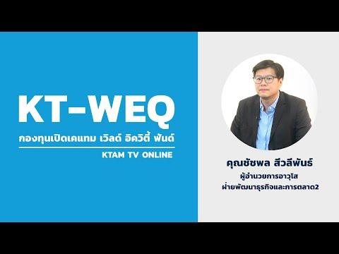 KT-WEQ กองทุนเปิดเคแทม เวิลด์ อิควิตี้ ฟันด์