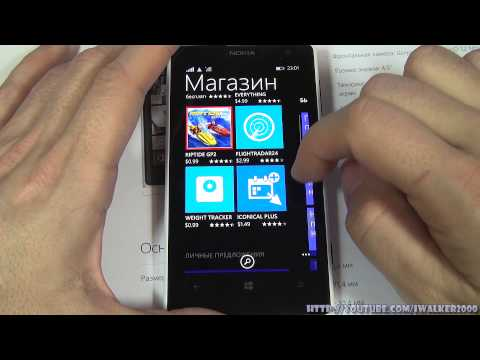 Windows Phone 8.1:как устанавливать/обновлять приложения и игры из Microsoft Store на телефон