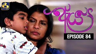 Aeya Episode 84 || ''ඇය ''  ||  17th February 2020 Thumbnail