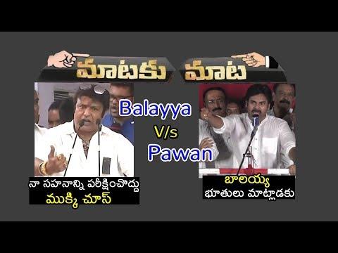నా సహనాన్ని పరీక్షించొద్దు  ముక్కి చూస్    Nandamuri Balakrishna V/s Pawan Kalyan   Political Qube