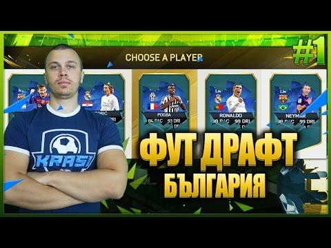 FIFA 16 FUT DRAFT - Построихме невероятен отбор на ФИФА 16 - Много яки голове и далечни удари!