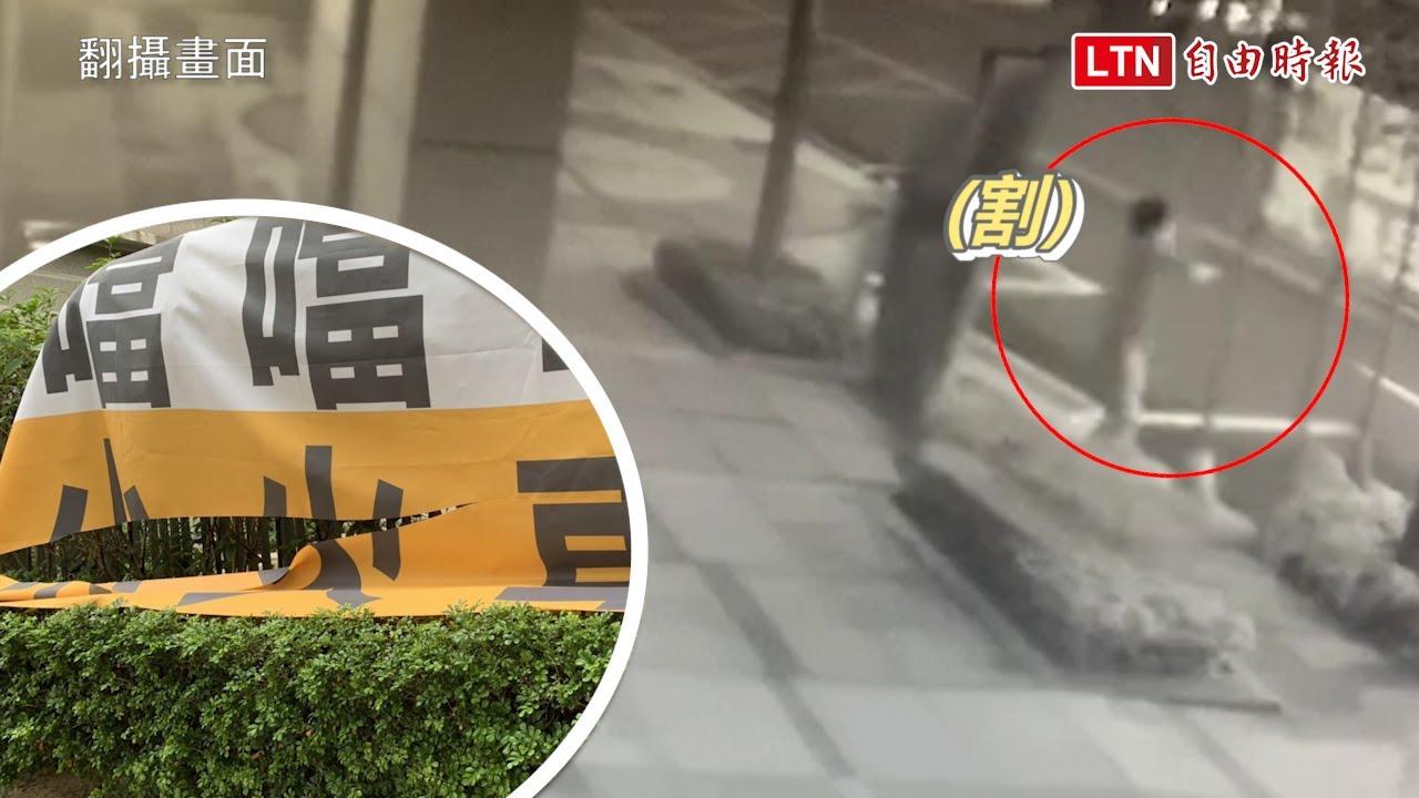 高雄輕軌二階抗議布條遭割破 民眾報案(翻攝畫面)