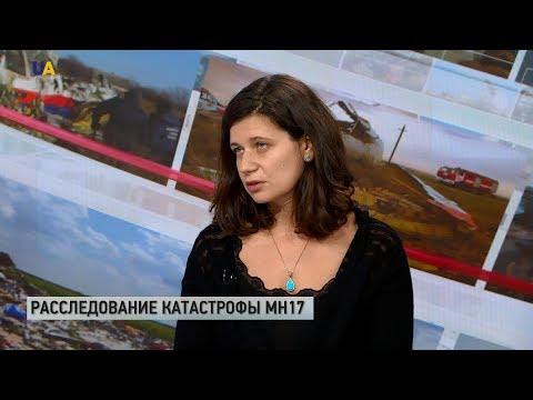 Надежда Волкова прокомментировала новые доказательства причастности РФ в деле МН17