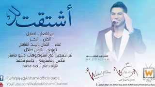جديد جديد وليد الشامي 2014 اشتقتلك