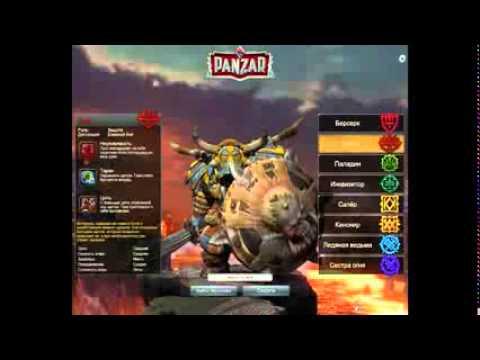 видео: Играть panzar Зачем золото в panzar
