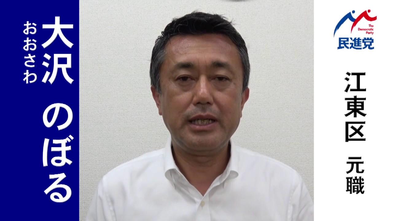 大沢 のぼる(江東区)都議選201...