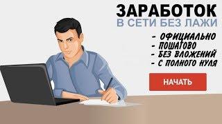 Заработок в Интернете без лажи: миф или реальность...