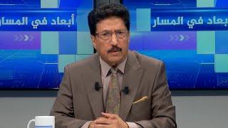 مسؤولية القوى الاجتماعية والمدنية في استعادة الدولة.. مع علي صلاح في برنامج أبعاد في المسار