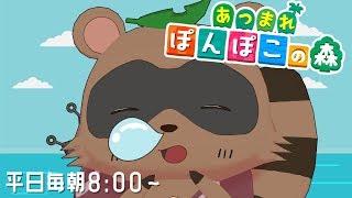 【あつまれ どうぶつの森】キタキタキタキタ!!狸、無人島で暮らします。#1【平日毎朝8:00~】