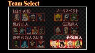 Kinnikuman II Sei 3on3チームバトル.