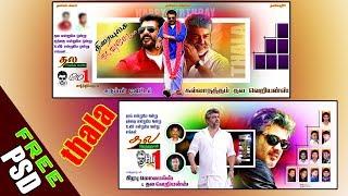 #Thala ajith thala ajith birthday banner free psd file download tamil |vijay digital studio|
