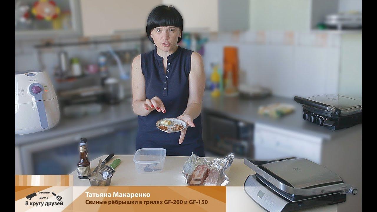 Компания «whogrill» предлагает купить гриль барбекю для дома в москве с доставкой. Доступные цены на контактный и прижимной гриль для дома в москве.