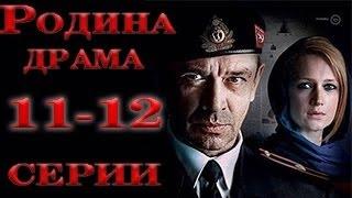 Родина Сериал 11 12 Серия Смотреть Онлайн Русская Драма 2015