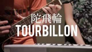 陳奕迅 Eason Chan - 陀飛輪 [Tourbillon] (Cover) - a Currarong Jam